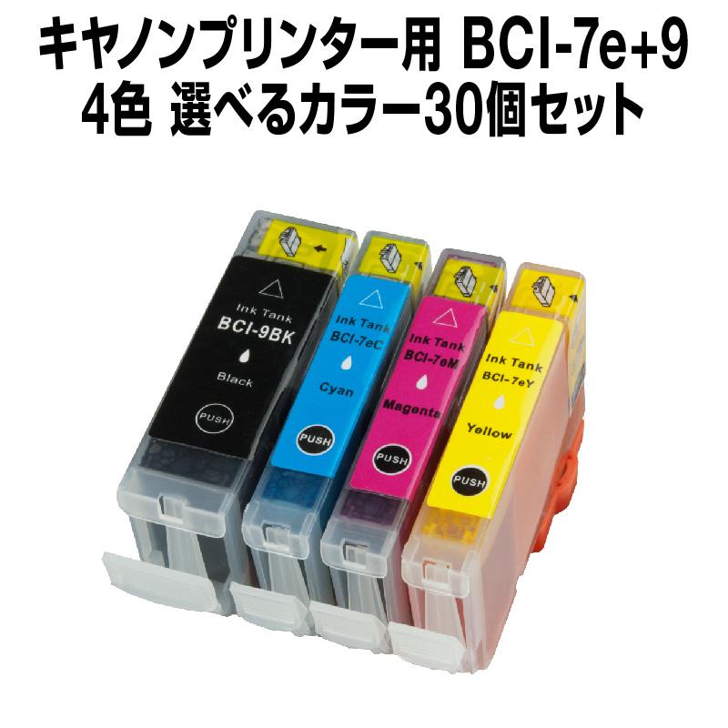 キヤノン BCI-7E+9/4MP 30個セット(選べるカラー)【互換インクカートリッジ】【ICチップ有(残量表示機能付)】Canon BCI-7E9-4MP-SET-30【インキ】 インク・カートリッジ