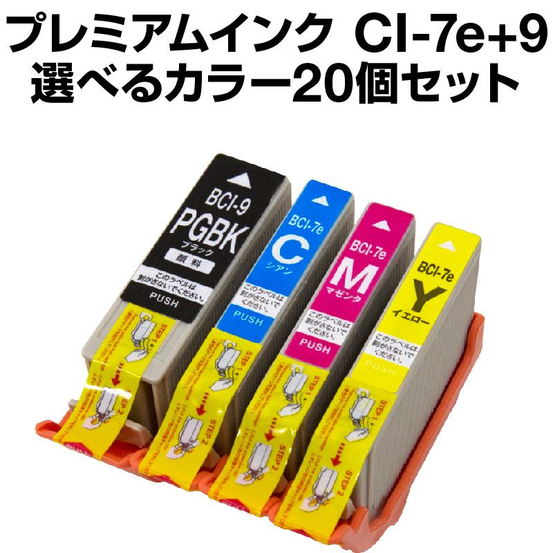 キャノン BCI-7E+9/4MP マルチパック 20個セット(選べるカラー) 送料無料 【プレミアム 互換インクカートリッジ】 【ICチップ有】 Canon