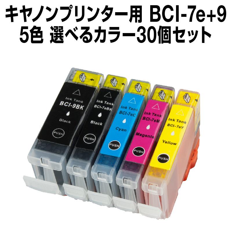 キヤノン BCI-7E+9/5MP 30個セット(選べるカラー)【互換インクカートリッジ】【ICチップ有(残量表示機能付)】Canon BCI-7E9-5MP-SET-30【インキ】 インク・カートリッジ