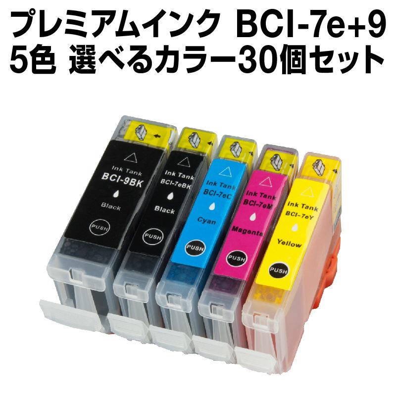 キャノン BCI-7E+9/5MP マルチパック 30個セット(選べるカラー) 【プレミアム 互換インクカートリッジ】 【ICチップ有】 Canon