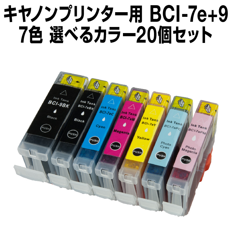 キヤノン BCI-7E+9/7MP 20個セット(選べるカラー)【互換インクカートリッジ】【ICチップ有(残量表示機能付)】Canon BCI-7E9-7MP-SET-20【インキ】 インク・カートリッジ
