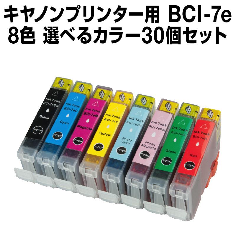 キヤノン BCI-8CL7e 30個セット(選べるカラー)【互換インクカートリッジ】【ICチップ有(残量表示機能付)】Canon BCI-8CL7E-SET-30【インキ】 インク・カートリッジ