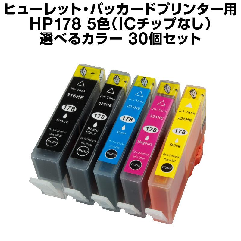 ヒューレット・パッカード HP178XL 30個セット(選べるカラー) 【増量】【互換インクカートリッジ】【ICチップなし(ICチップ要取付)】HP178XL-5CL-SET-30【メール便不可】