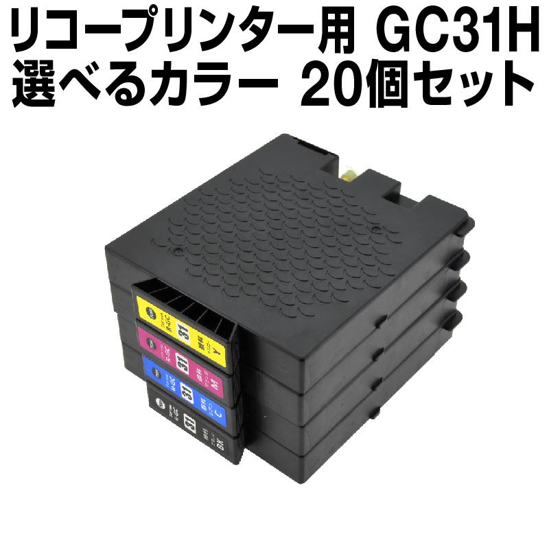 リコー GC31H 20個セット(選べるカラー)【互換インクカートリッジ】 【顔料】【ICチップ有】RICOH