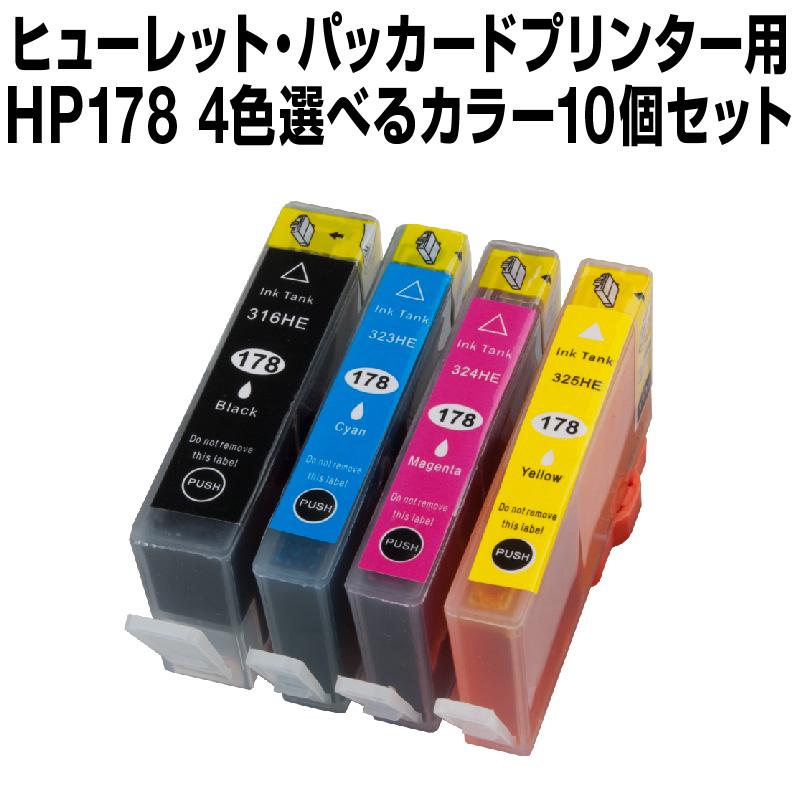 ヒューレット・パッカード HP178XL(4色) 10個セット(選べるカラー)(増量)【互換インクカートリッジ】【ICチップ有(残量表示機能付)】HP HP178-XL4CL-SET-10【インキ】 インク・カートリッジ