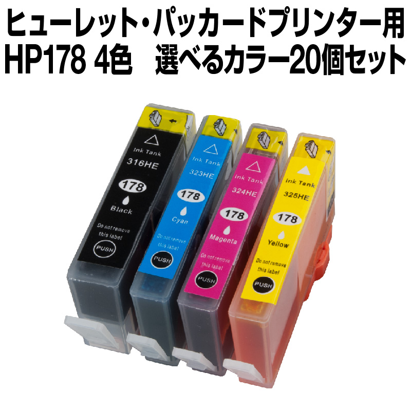 ヒューレット・パッカード HP178XL(4色) 20個セット(選べるカラー)(増量タイプ)【互換インクカートリッジ】【ICチップ有(残量表示機能付)】【送料無料】HP HP178-XL4CL-SET-20【インキ】 インク・カ