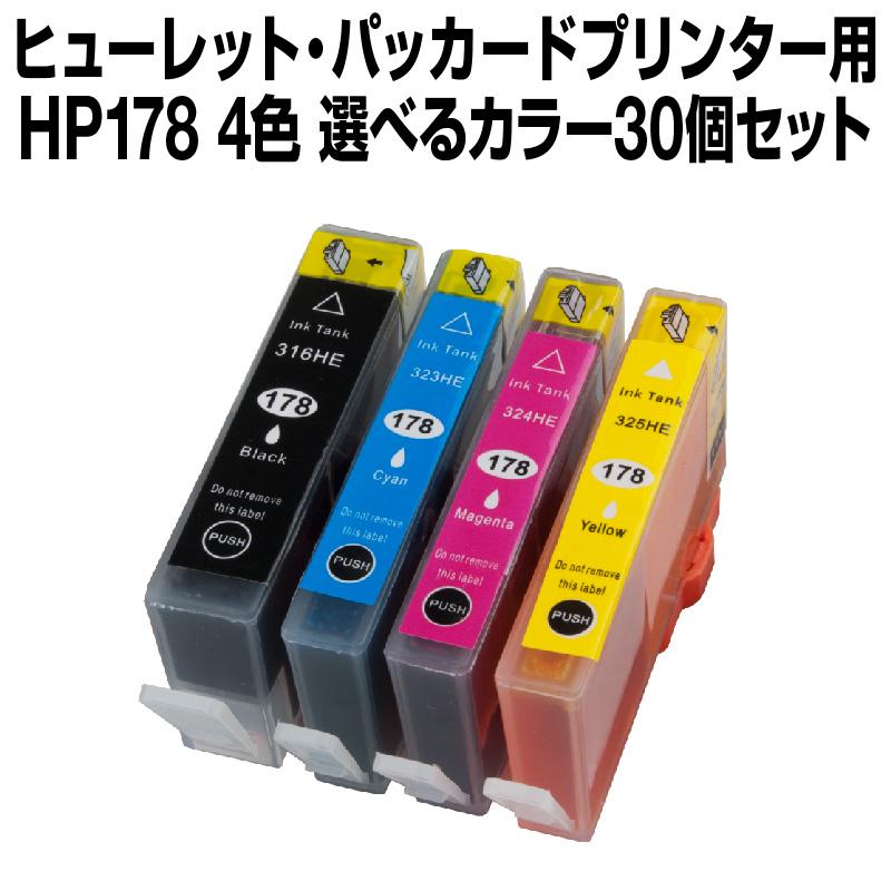ヒューレット・パッカード HP178XL(4色) 30個セット(選べるカラー)(増量タイプ)【互換インクカートリッジ】【ICチップ有(残量表示機能付)】【送料無料】HP HP178-XL4CL-SET-30【インキ】 イン