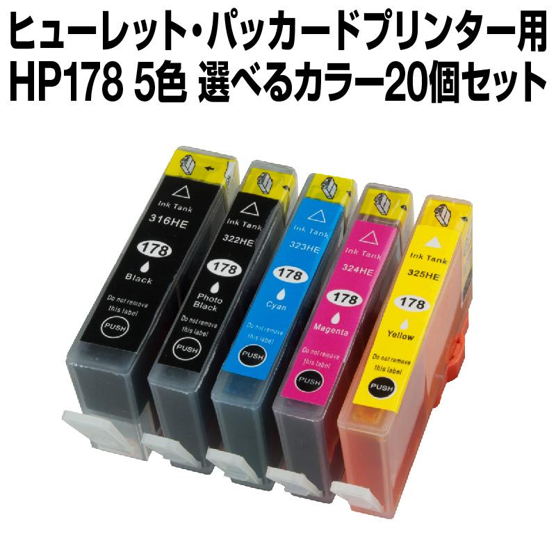 ヒューレット・パッカード HP178XL 20個セット(選べるカラー) 【増量】【互換インクカートリッジ】【ICチップ有(残量表示機能付)】HP HP178XL-5CL-SET-20 【メール便不可】【送料無料】
