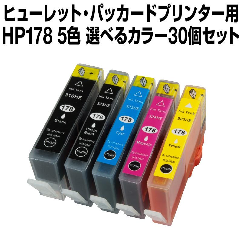 ヒューレット・パッカード HP178XL 30個セット(選べるカラー) 【増量】【互換インクカートリッジ】【ICチップ有(残量表示機能付)】HP178XL-5CL-SET-30【メール便不可】【【インク】【あ