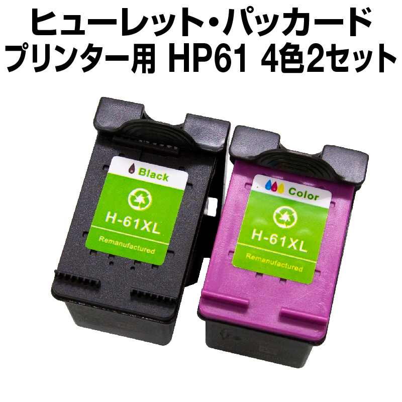 <title>ヒューレット パッカード HP インク カートリッジ お買い物マラソン限定50円OFFクーポン 宅配便送料無料 HP61XL ヒューレットパッカード HP61XL黒+HP61XLカラー 4色 2個セット 増量 ファクトリーアウトレット リサイクルインクカートリッジ hp61</title>