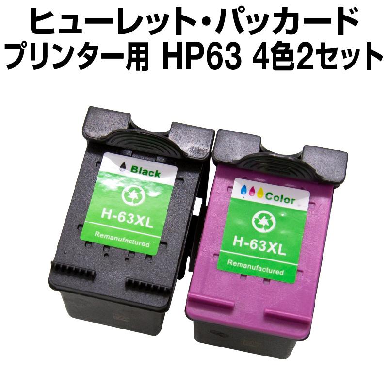 【宅配便送料無料】 ヒューレット・パッカード  HP63XL ヒューレットパッカード HP63XL黒+HP63XLカラー 4色 【2個セット】【増量】【リサイクルインクカートリッジ】hp 63 インク