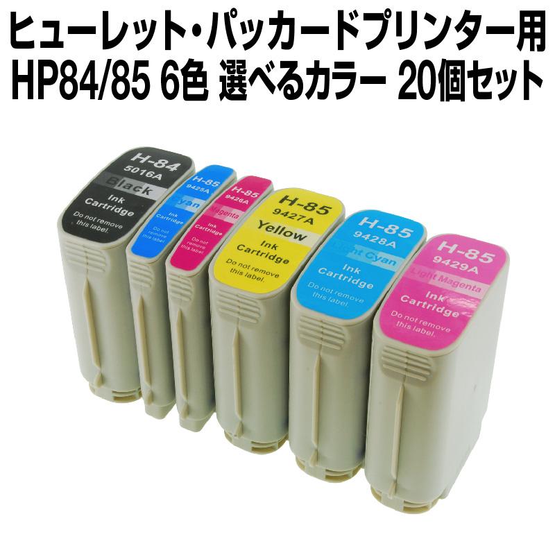 ヒューレット・パッカード HP84-85 20個セット(選べるカラー)【互換インクカートリッジ】 【増量】【ICチップ有】 HP【メール便不可】