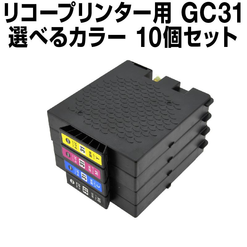 リコー GC31 10個セット(選べるカラー)【互換インクカートリッジ】 【顔料】【ICチップ有】RICOH