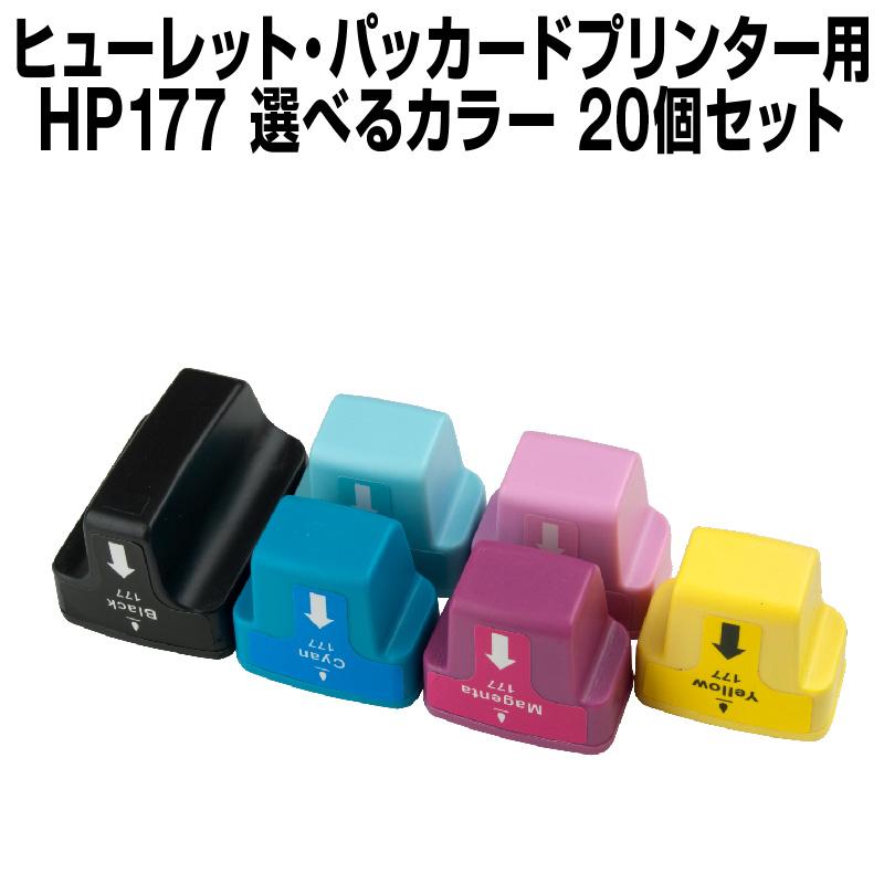 ヒューレット・パッカード HP177 20個セット(選べるカラー)【互換インクカートリッジ】【ICチップ有(残量表示機能付)】HP HP177-6CL-SET-20【メール便不可】【あす楽対応】【インクタンク イ