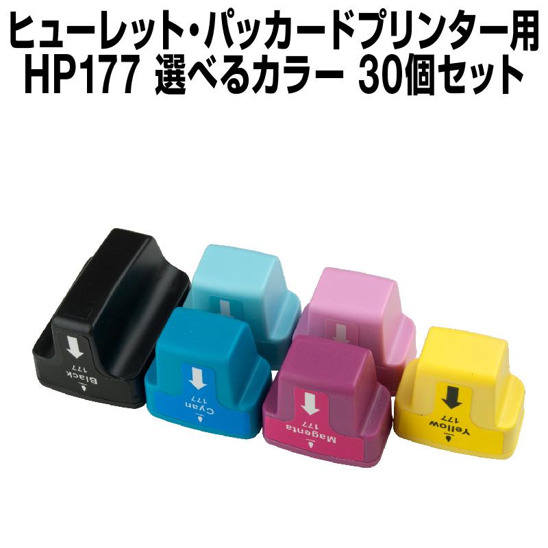 ヒューレット・パッカード HP177 30個セット(選べるカラー)【互換インクカートリッジ】【ICチップ有(残量表示機能付)】HP HP177-6CL-SET-30【メール便不可】【あす楽対応】【インクタンク イ