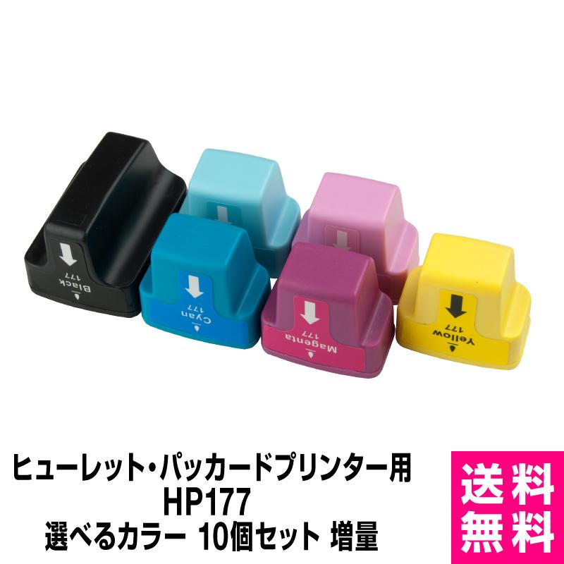 ヒューレット・パッカード HP177XL 10個セット(選べるカラー) 【増量】【互換インクカートリッジ】【ICチップ有(残量表示機能付)】HP HP177XL-6CL-SET-10【メール便不可】【インク】【あす楽