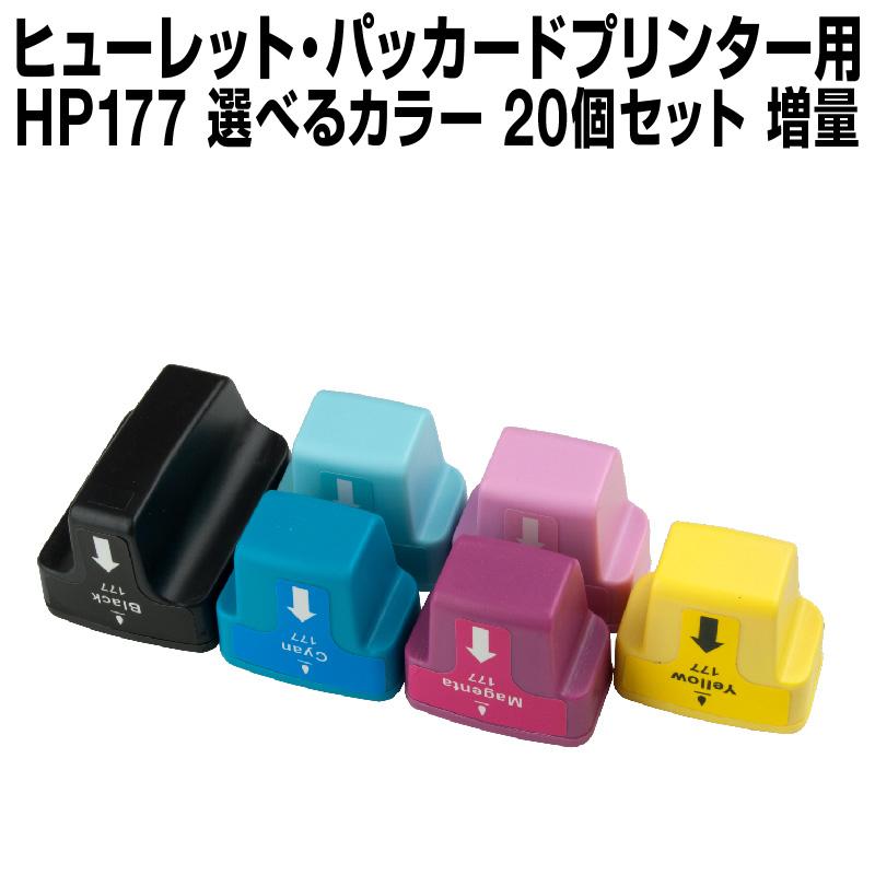 ヒューレット・パッカード HP177XL 20個セット(選べるカラー) 【増量】【互換インクカートリッジ】【ICチップ有(残量表示機能付)】HP HP177XL-6CL-SET-20【メール便不可】【インク】【あす楽