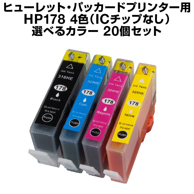 ヒューレット・パッカード HP178XL(4色) 20個セット(選べるカラー)(増量タイプ)【互換インクカートリッジ】【ICチップなし(ICチップ要取付)】HP HP178-XL4CL-SET-20【インキ】 インク・カート