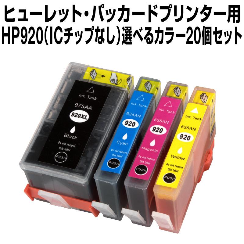 ヒューレット・パッカード HP920XL 20個セット(選べるカラー)【互換インクカートリッジ】【ICチップなし(ICチップ要取付)】HP HP920-XL4CL-SET-20【メール便不可】【あす楽対応】【インキ】 イ