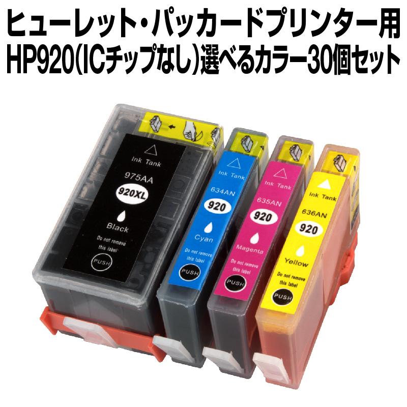 ヒューレット・パッカード HP920XL 30個セット(選べるカラー)【互換インクカートリッジ】【ICチップなし(ICチップ要取付)】HP HP920-XL4CL-SET-30【メール便不可】【あす楽対応】【インキ】 イ