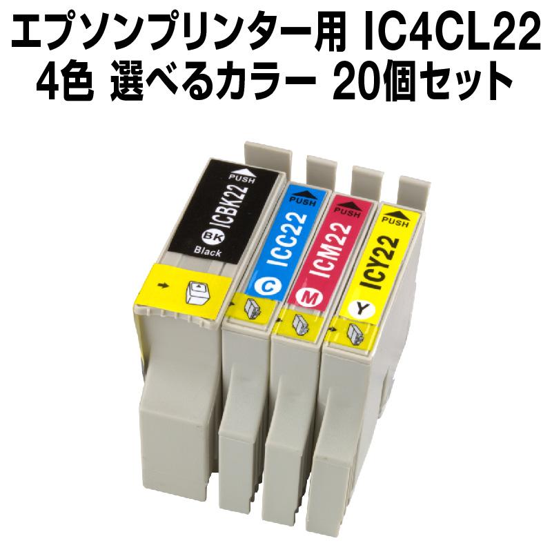エプソンプリンター用 IC4CL22 20個セット(選べるカラー)【互換インクカートリッジ】【ICチップ有(残量表示機能付)】IC22-4CL-SET-20【メール便不可】【あす楽対応】【インキ】 インク・カー