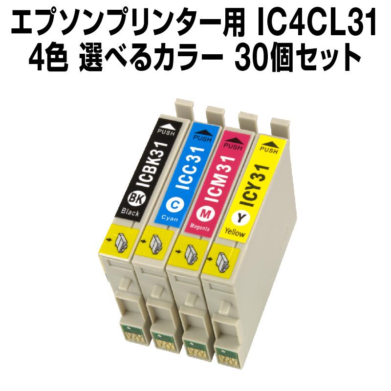 エプソンプリンター用 IC4CL31 30個セット(選べるカラー)【互換インクカートリッジ】【ICチップ有(残量表示機能付)】IC31-4CL-SET-30【メール便不可】【あす楽対応】【インキ】 インク・カー