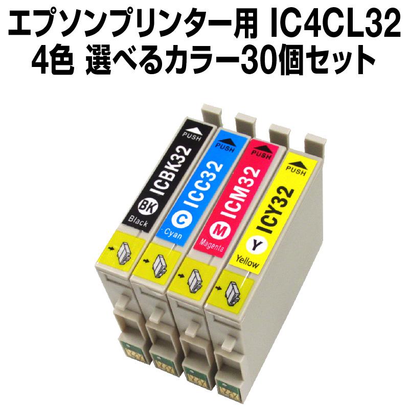 エプソンプリンター用 IC4CL32 30個セット(選べるカラー)【互換インクカートリッジ】【ICチップ有(残量表示機能付)】IC32-4CL-SET-30【インキ】 インク・カートリッジ