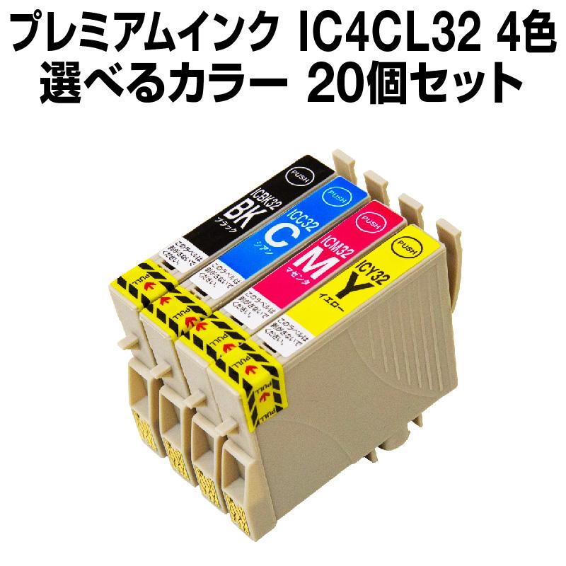 エプソンプリンター用 IC4CL32 20個セット(選べるカラー) 【プレミアム 互換インクカートリッジ】 【ICチップ有】