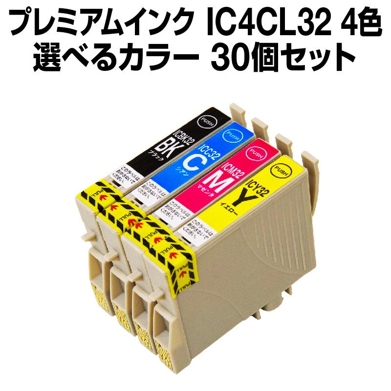エプソンプリンター用 IC4CL32 30個セット(選べるカラー) 【プレミアム 互換インクカートリッジ】 【ICチップ有】