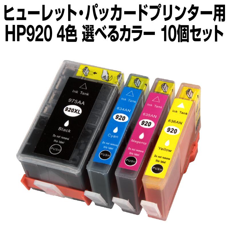 【メール便不可】 ヒューレット・パッカード HP920XL 10個セット(選べるカラー)【互換インクカートリッジ】【ICチップ有(残量表示機能付)】HP HP920-XL4CL-SET-10