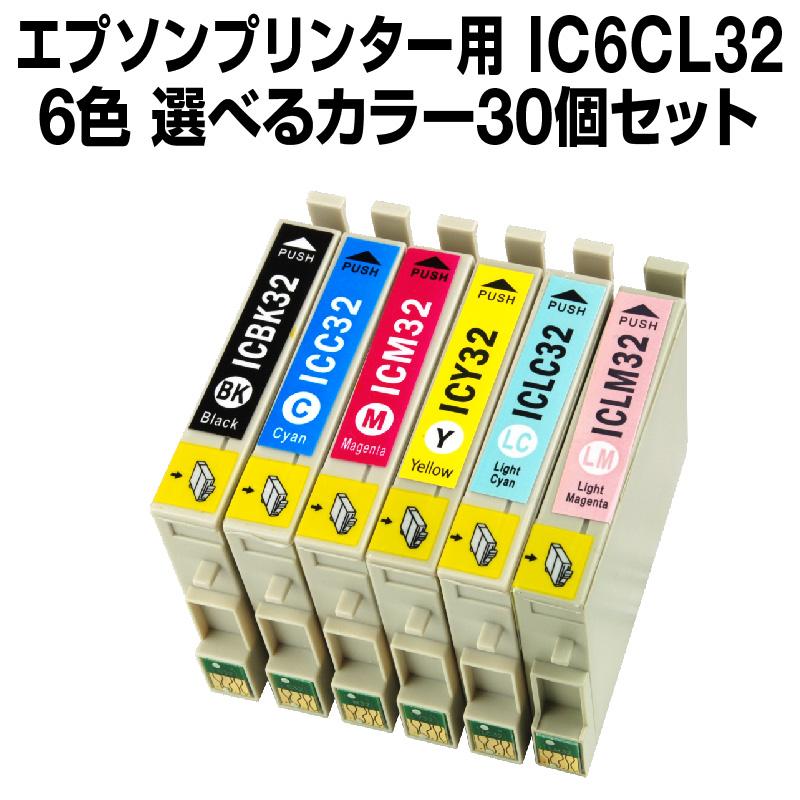 エプソンプリンター用 IC6CL32 30個セット(選べるカラー)【互換インクカートリッジ】【ICチップ有(残量表示機能付)】IC32-6CL-SET-30【メール便不可】【あす楽対応】【インキ】 インク・カー
