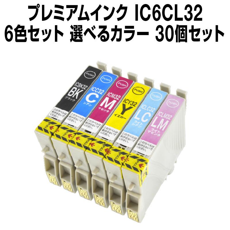 エプソンプリンター用 IC6CL32 30個セット(選べるカラー) 【プレミアム 互換インクカートリッジ】 【ICチップ有】