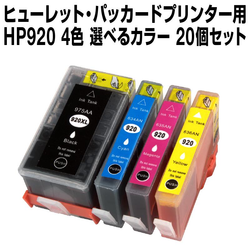 ヒューレット・パッカード HP920XL 20個セット(選べるカラー)【互換インクカートリッジ】【ICチップ有(残量表示機能付)】HP HP920-XL4CL-SET-20【メール便不可】