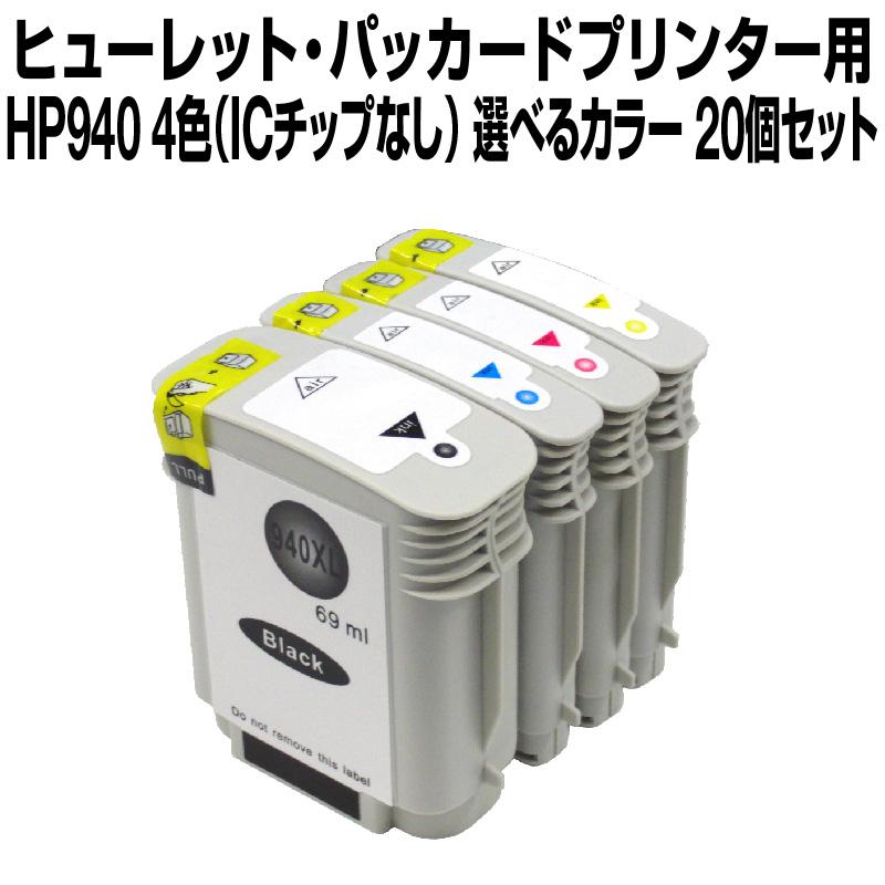 ヒューレットパッカード HP940 20個セット(選べるカラー)【互換インクカートリッジ】 HPHP940-XL4CL-SET-20 【インキ】 インク・カートリッジ【マラソン201405_送料無料】