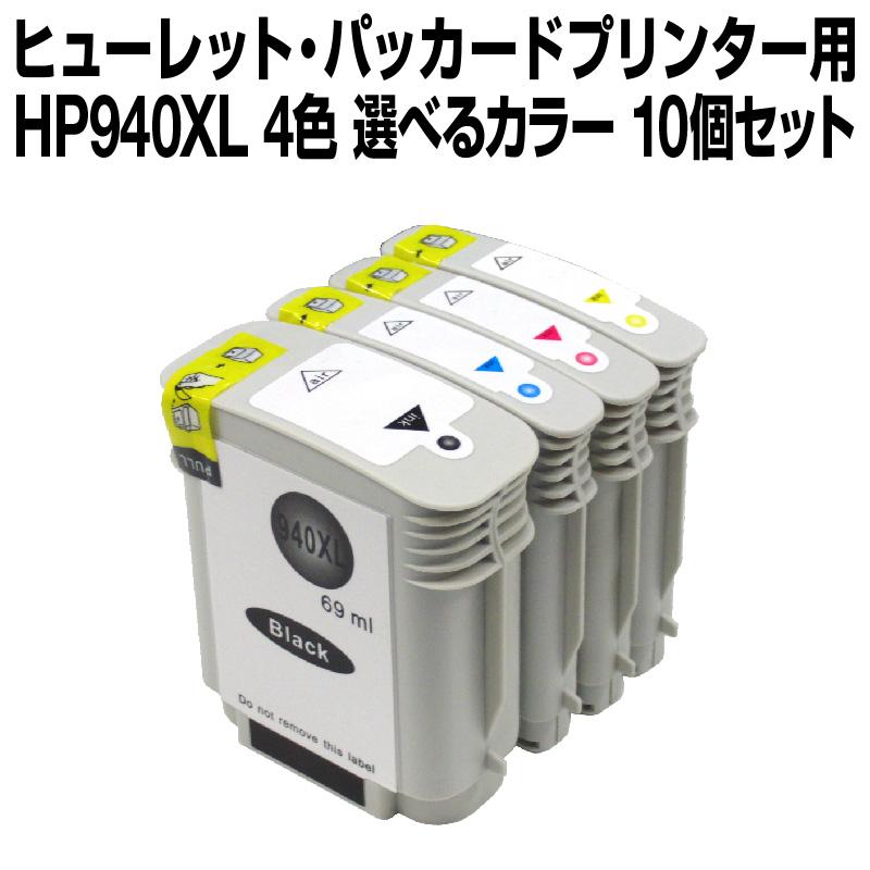 ヒューレット・パッカード HP940XL 10個セット(選べるカラー) 【互換インクカートリッジ】 【ICチップ有(残量表示機能付)】 HP HP940I-XL4CL-SET-10【メール便不可】