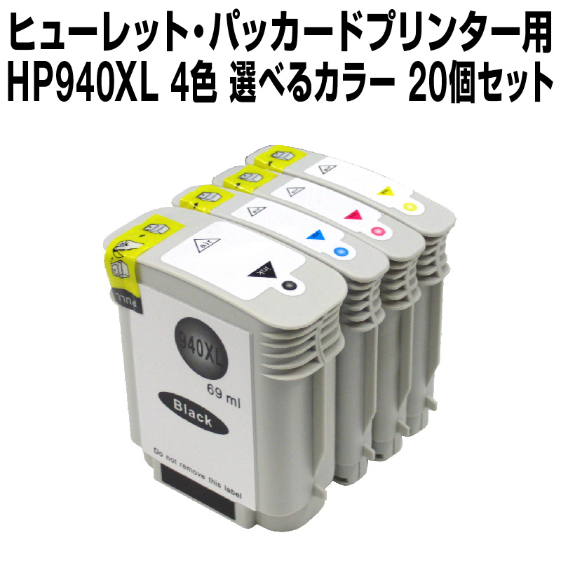 ヒューレット・パッカード HP940XL 20個セット(選べるカラー) 【互換インクカートリッジ】 【ICチップ有(残量表示機能付)】 HP HP940I-XL4CL-SET-20【メール便不可】