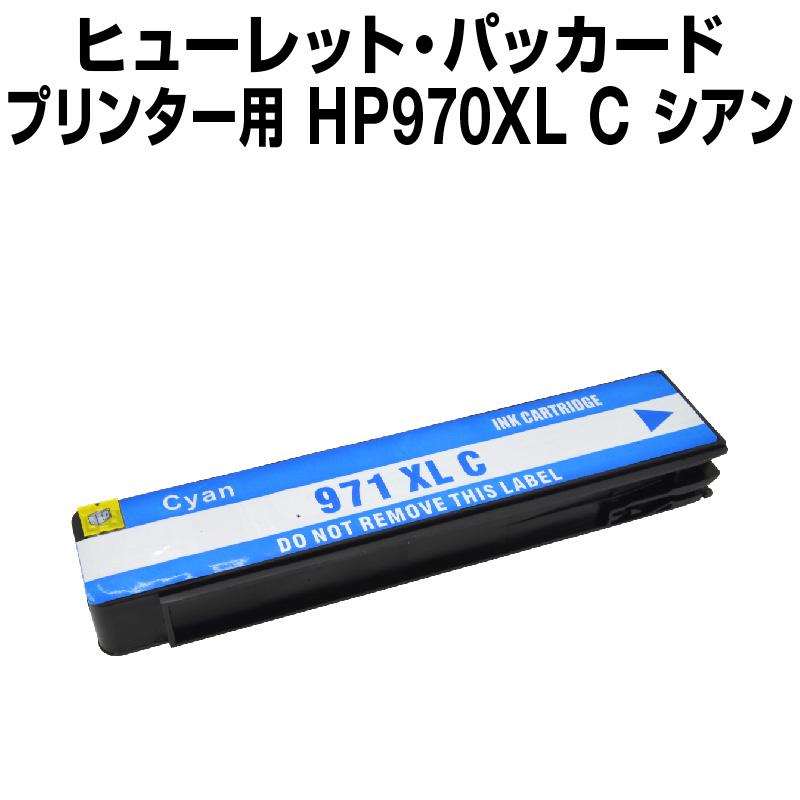 ヒューレット・パッカード HP971XL C シアン【互換インクカートリッジ】 【あす楽対応】 【増量】【ICチップ有】 HP 【メール便不可】