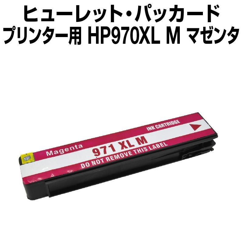 ヒューレット・パッカード HP971XL M マゼンタ【互換インクカートリッジ】 【あす楽対応】 【増量】【ICチップ有】 HP 【メール便不可】