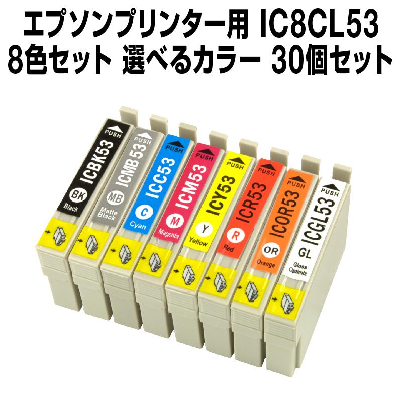 エプソンプリンター用 IC8CL53 30個セット(選べるカラー)【互換インクカートリッジ】【ICチップ有(残量表示機能付)】IC53-8CL-SET-30【メール便不可】【あす楽対応】【インキ】 インク・カー