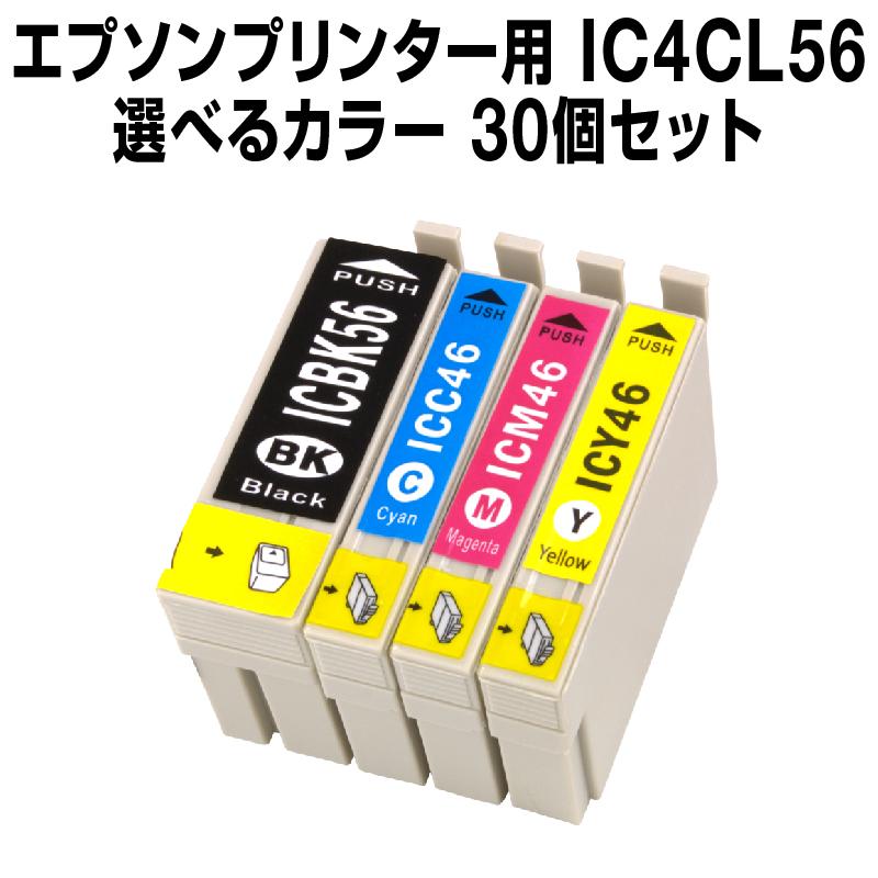 エプソンプリンター用 IC4CL56-46 30個セット(選べるカラー)【互換インクカートリッジ】【ICチップ有(残量表示機能付)】IC56-46-4CL-SET-30【メール便不可】【あす楽対応】 インク・カートリ