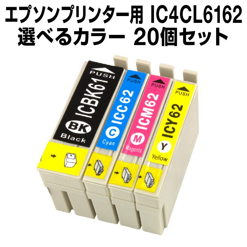 エプソンプリンター用 IC4CL6162 20個セット(選べるカラー)【互換インクカートリッジ】【ICチップ有(残量表示機能付)】IC6162-4CL-SET-20【メール便不可】【あす楽対応】【インキ】 インク・