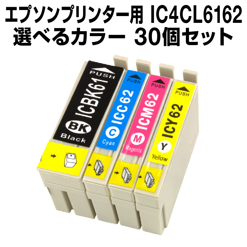 エプソンプリンター用 IC4CL6162 30個セット(選べるカラー)【互換インクカートリッジ】【ICチップ有(残量表示機能付)】IC6162-4CL-SET-30【メール便不可】【あす楽対応】【インキ】 インク・