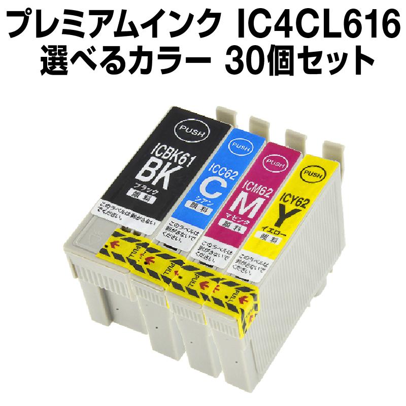 エプソンプリンター用 IC4CL6162 30個セット(選べるカラー) 送料無料 【プレミアム 互換インクカートリッジ】 【ICチップ有】