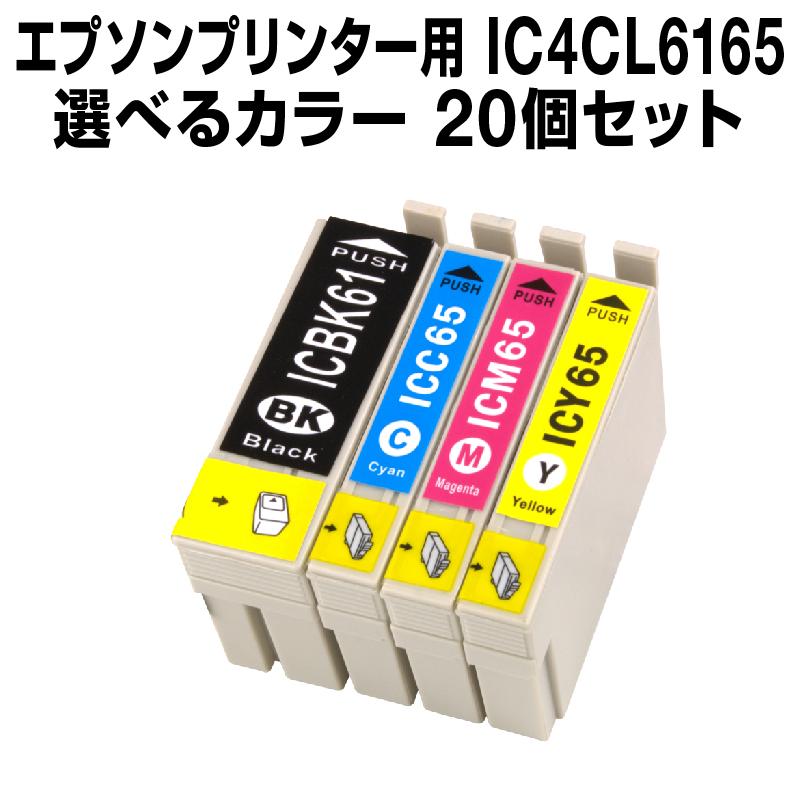 エプソンプリンター用 IC4CL6165 20個セット(選べるカラー)【互換インクカートリッジ】IC6165-4CL-SET-20【インキ】 インク・カートリッジ