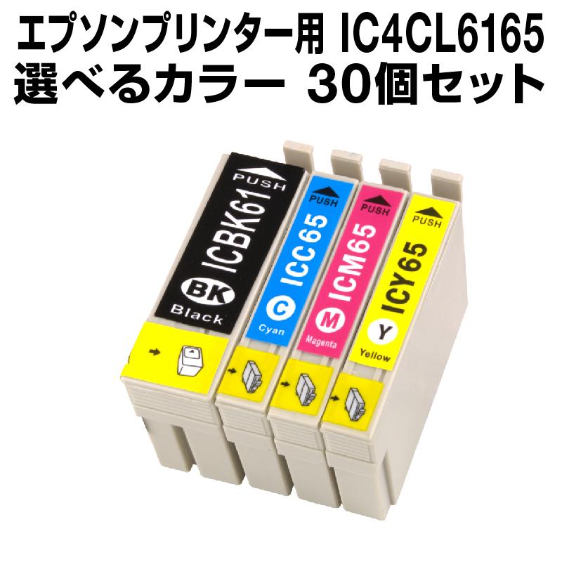 エプソンプリンター用 IC4CL6165 30個セット(選べるカラー)【互換インクカートリッジ】IC6165-4CL-SET-30【インキ】 インク・カートリッジ