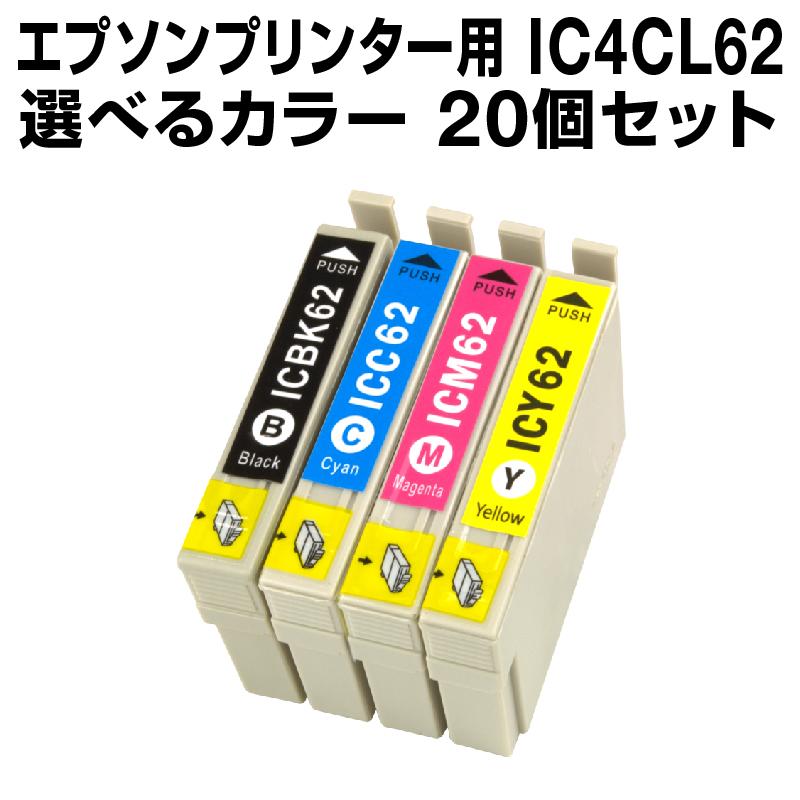 エプソンプリンター用 IC4CL62 20個セット(選べるカラー)【互換インクカートリッジ】【ICチップ有(残量表示機能付)】IC62-4CL-SET-20【メール便不可】【あす楽対応】【インキ】 インク・カートリ