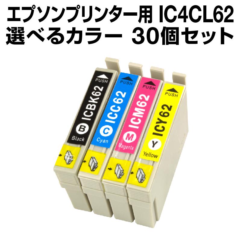エプソンプリンター用 IC4CL62 30個セット(選べるカラー)【互換インクカートリッジ】【ICチップ有(残量表示機能付)】IC62-4CL-SET-30【メール便不可】【あす楽対応】【インキ】 インク・カー