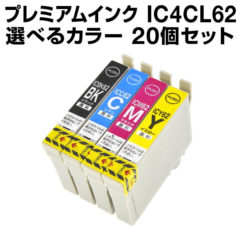 エプソンプリンター用 IC4CL62 20個セット(選べるカラー) 送料無料 【プレミアム 互換インクカートリッジ】 【ICチップ有】