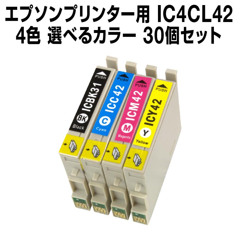 エプソンプリンター用 IC4CL42 30個セット(選べるカラー)【互換インクカートリッジ】【ICチップ有(残量表示機能付)】IC42-4CL-SET-30【メール便不可】【あす楽対応】【インキ】 インク・カー