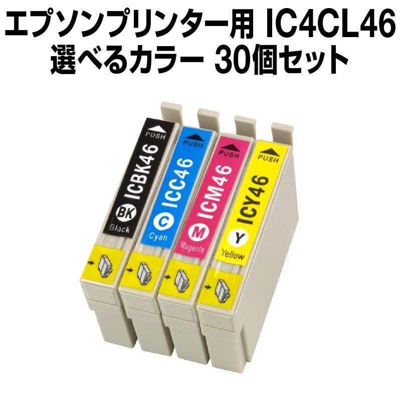 エプソンプリンター用 IC4CL46 30個セット(選べるカラー)【互換インクカートリッジ】【ICチップ有(残量表示機能付)】IC46-4CL-SET-30【メール便不可】【あす楽対応】【インキ】 インク・カー